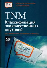 TNM: Классификация злокачественных опухолей