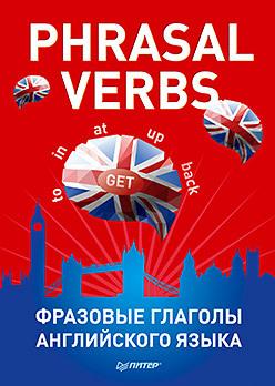 Phrasal verbs. Фразовые глаголы английского языка. 29 карточек phrasal verbs фразовые глаголы английского языка 29 карточек