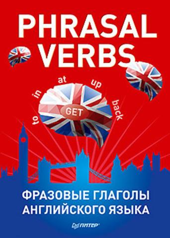 Phrasal verbs. Фразовые глаголы английского языка. 29 карточек