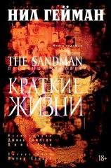 The Sandman. Песочный Человек. Книга 7. Краткие жизни