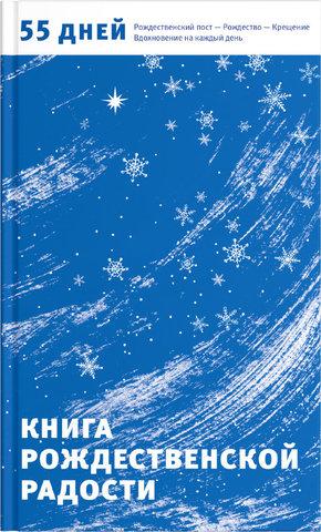 Книга Рождественской радости