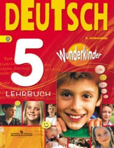 Вундеркинды 5 класс Учебник .