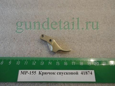 Крючок спусковой МР155, МР-156