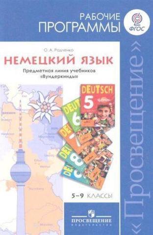 Немецкий язык. Рабочие программы. Предметная линия учебников