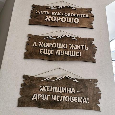Таблички из фанеры