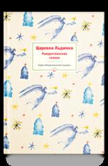 Царевна Льдинка. Рождественские сказки русских и зарубежных христианских писателей
