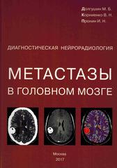 Метастазы в головном мозге. Диагностическая нейрорадиология