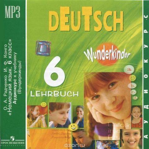 Вундеркинды 6 класс Аудиокурс.