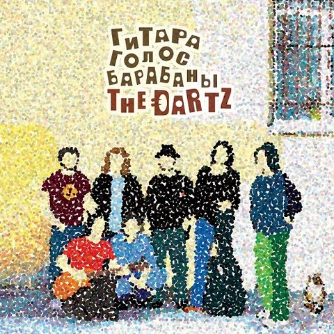 The Dartz – Гитара, Голос, Барабаны! (Digital)