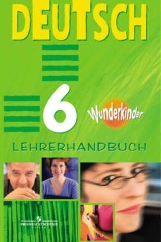 Вундеркинды 6 класс Книга для учителя.