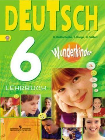 Вундеркинды 6 класс Учебник .