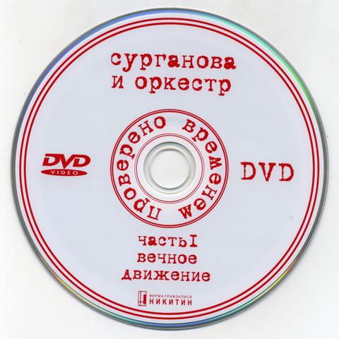 Проверено временем. Часть 1: Вечное Движение, DVD