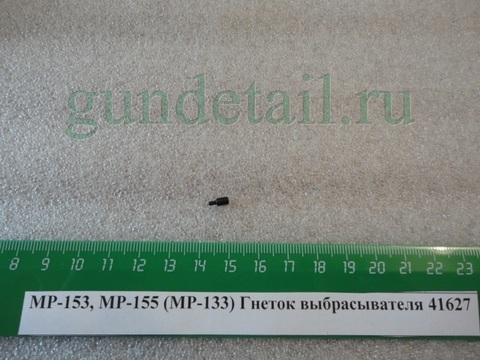 Гнеток МР153 в ассортименте