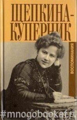 Щепкина-Куперник Татьяна. Воспоминания
