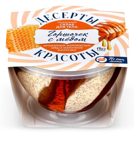 Фитокосметик Десерты красоты Питательный скраб для тела «Горшочек с медом» 220мл
