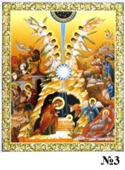 Рождество Христово 3 вар.