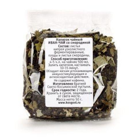 Иван-Чай со смородиной. Интернет магазин чая