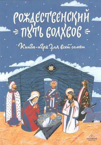 Рождественский путь волхвов: Книга-игра для всей семьи.