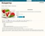 Шаблон интернет магазина - Кондитер