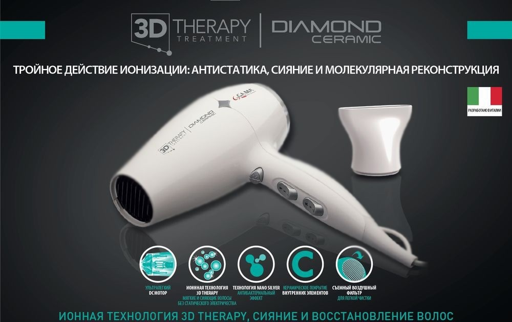 Фен GA.MA DIAMOND CERAMIC ION 3D Therapy (GH0302)