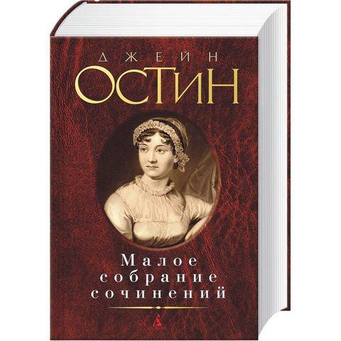 Малое собрание сочинений. Джейн Остен