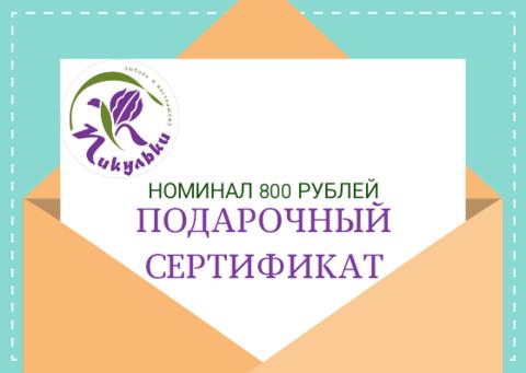 Подарочный сертификат номиналом 800 ₽