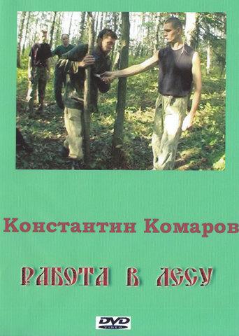"DVD. Константин Комаров ""Работа в лесу"""