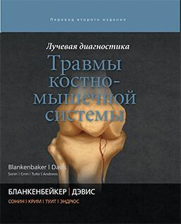 Каталог Лучевая диагностика. Травмы костно-мышечной системы blankobl.jpg