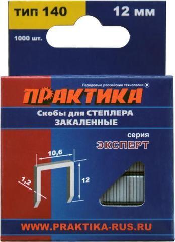 Скобы ПРАКТИКА для степлера, серия Эксперт,   12 мм, Тип 140 толщина, 1,2 мм, ширина 10,6 мм ( 1000 шт) коробка