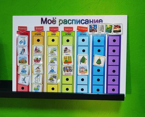 Визуальное расписание на стену с карточками. Развивающие пособия на липучках Frenchoponcho (Френчопончо)