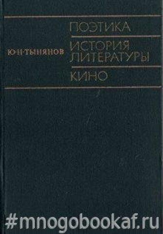 Поэтика. История литературы. Кино