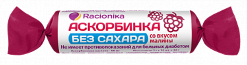 Аскорбинка без сахара при диабете 3 г № 10