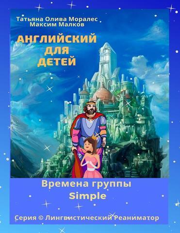 Английский для детей. Времена группы Simple. Серия © Лингвистический Реаниматор