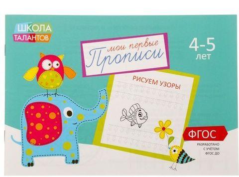 064-9751 Прописи «Узоры» для детей 4-5 лет, 20 страни