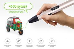 3D ручка Fan Pen X4 (03A)