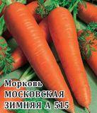 Морковь Московская зимняя А 515 100 г