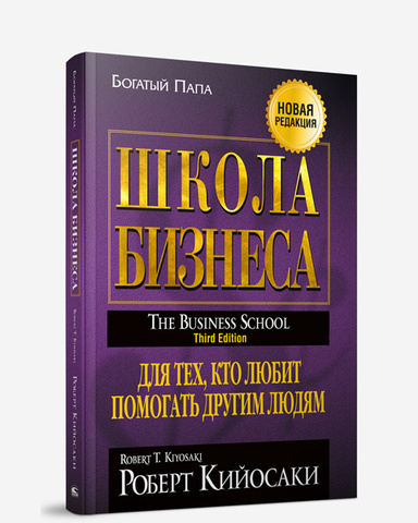 Фото Школа бизнеса (новая редакция, мягкая обложка)
