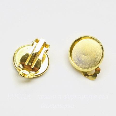 Основы для клипс с сеттингом для кабошона 12 мм (цвет - золото), пара