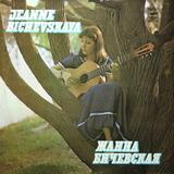Жанна Бичевская / Жанна Бичевская II (LP)
