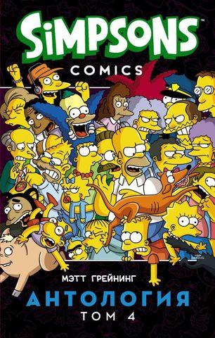 Simpsons. Антология. Том 4