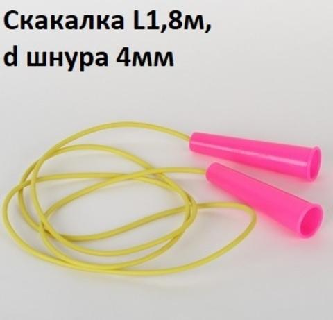 Скакалка L1,8 м dа 4мм (Уфа) У858