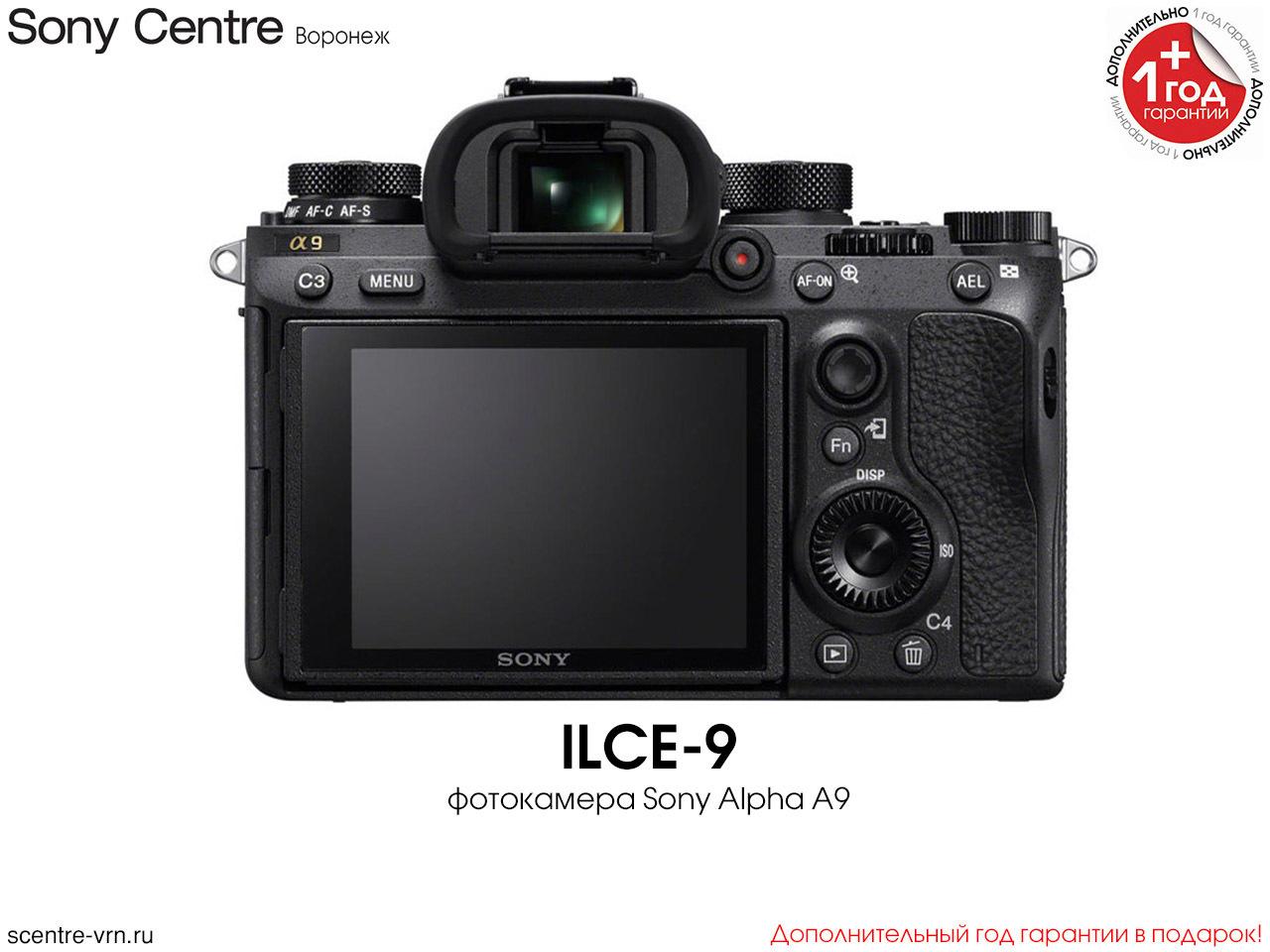 Полнокадровая фотокамера Sony A9