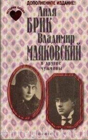 Лиля Брик, Владимир Маяковский и другие мужчины