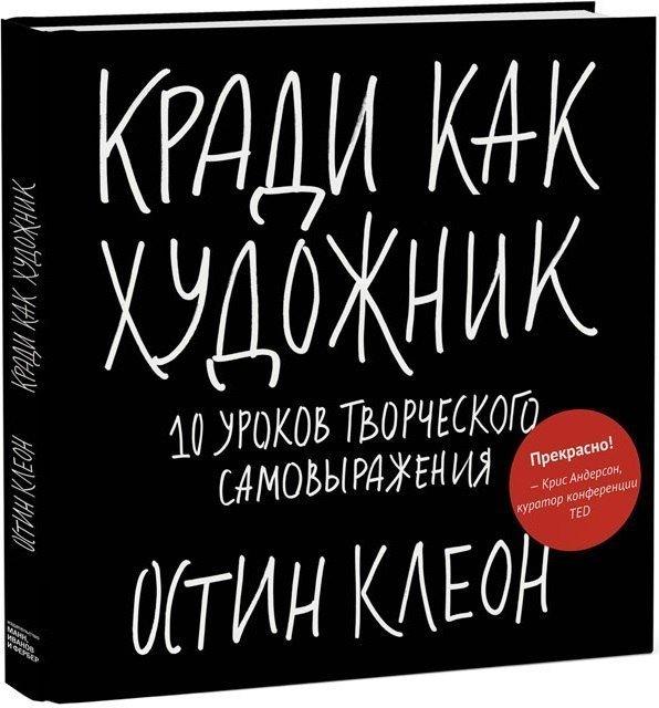 Kitab Кради как художник.10 уроков творческого самовыражения   Остин Клеон