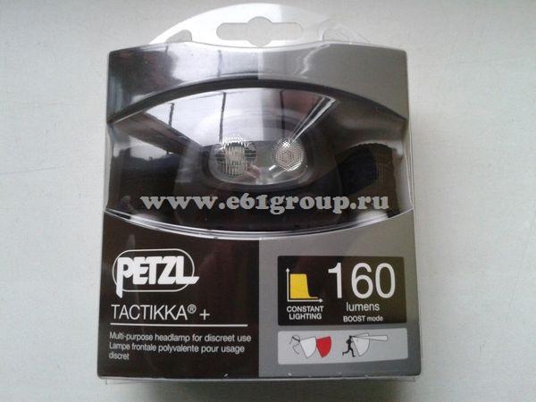 светодиодный фонарь Petzl TAKTIKKA черный отзывы