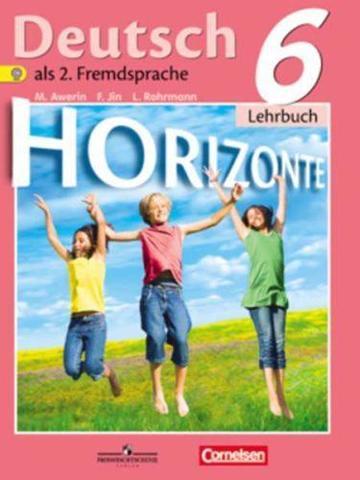 Немецкий язык. 6 класс. Аверин М.М., Horizonte. Горизонты. Учебник