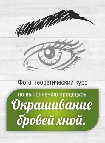 Фото-теоретический курс «ОКРАШИВАНИЕ БРОВЕЙ ХНОЙ»