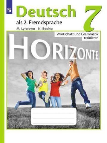 Немецкий язык. 7 класс. Аверин М.М., Horizonte. Горизонты. Сборник. Лексика и грамматика.