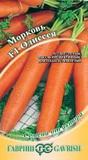 Морковь Одиссея F1 25,0 г