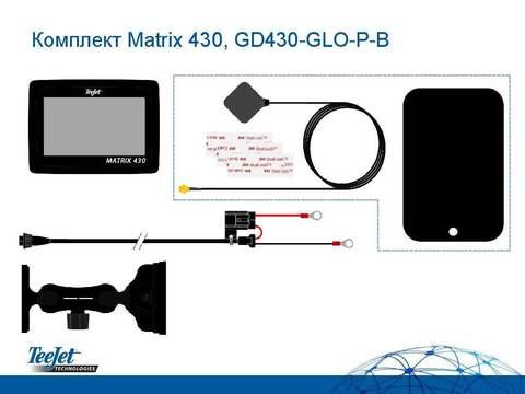 Навигационная система Matrix Pro 430 патч-антенна GPS/ГЛОНАСС